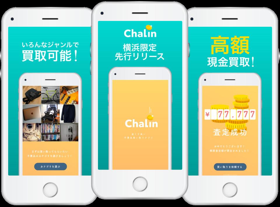 かんたん買取アプリ「Chalin」